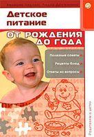 Детское питание. От рождения до года