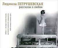 Людмила Петрушевская. Рассказы о любви
