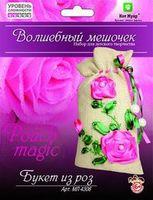 """Набор для шитья из ткани """"Волшебный мешочек. Букет из роз"""""""