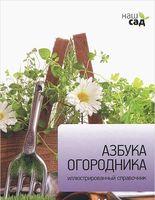 Азбука огородника