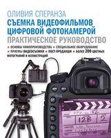 Съемка видеофильмов цифровой фотокамерой. Практическое руководство