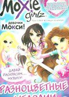 Moxie Girlz. Выпуск 1. Разноцветные мелодии
