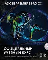Adobe Premiere Pro CC. Официальный учебный курс (+ DVD)