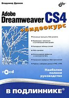 Adobe Dreamweaver CS4 (+ CD)