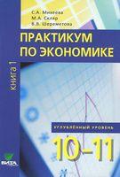 Практикум по экономике. 10-11 классы. Книга 1. Углубленный уровень