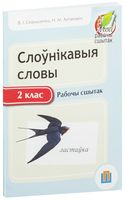 Слоўнікавыя словы. 2 клас