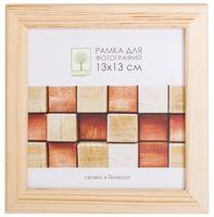 Рамка деревянная со стеклом (13x13 см; арт. Д18С)