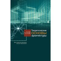 Теоретические основы архитектуры