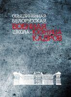 Объединенная белорусская военная школа - кузница кадров