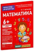 Рабочая тетрадь для детского сада. Математика. Подготовительная группа