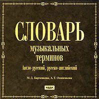 Словарь музыкальных терминов. Англо-русский, русско-английский