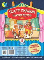 Театр сказок Шарля Перро