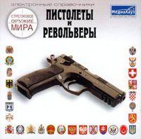 Стрелковое оружие мира: Пистолеты и револьверы