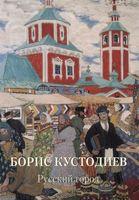 Борис Кустодиев. Русский город