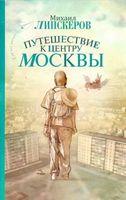 Путешествие к центру Москвы (м)
