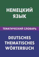 Немецкий язык. Тематический словарь