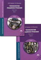 Технология машиностроения (в двух частях)