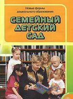 Семейный детский сад. Новые формы дошкольного образования