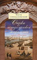 Очерки Петербургской мифологии или мы и городской фольклор