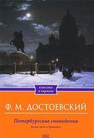 Петербургские сновидения. Белые ночи. Крокодил