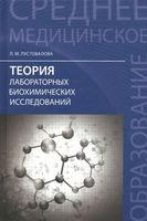 Теория лабораторных биохимических исследований