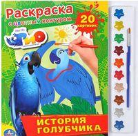 История голубчика. Раскраска с цветным контуром