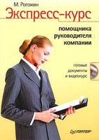 Экспресс-курс помощника руководителя компании (+ CD)