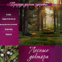 Лесные доктора