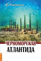 Черноморская Атлантида