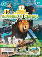 """Книга 12 животных """"Африка и Сибирь"""""""
