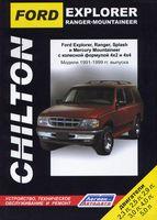 Ford Exploer, Ranger, Ranger Splash, Mercury Mountaineer. Модели 1991-1999 гг. Устройство, техническое обслуживание и ремонт