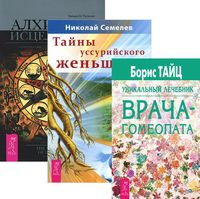 Гомеопатия и траволечение (комплект из 3-х книг)