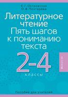 Литературное чтение. Пять шагов к пониманию текста. 2-4 классы