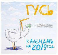 "Календарь настенный ""Гусь"" (2019)"