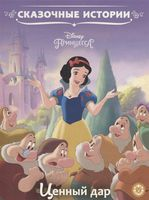 Ценный дар. Принцесса Disney