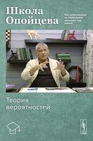 Школа Опойцева. Теория вероятностей