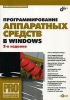 Программирование аппаратных средств в Windows (+ CD)