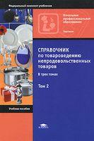 Справочник по товароведению непродовольственных товаров. Том 2 (в 3 томах)