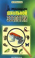 За страницами школьной зоологии