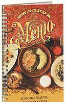 Золотые рецепты русской кухни