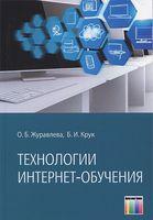 Технологии Интернет-обучения