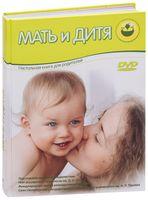 Мать и дитя (+ DVD)