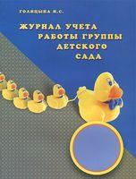 Журнал учета работы группы детского сада