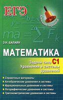 ЕГЭ. Математика. Задачи типа С1. Уравнения и системы уравнений