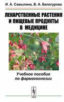 Лекарственные растения и пищевые продукты в медицине