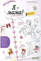 Мой дневник... Я - мама! (м)
