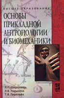 Основы прикладной антропологии и биомеханики