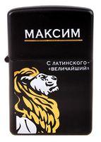 """Зажигалка бензиновая в металлическом корпусе """"Максим"""" (6х4 см; арт. 10355699)"""