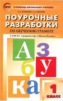 Обучение грамоте. 1 класс. Поурочные разработки. К УМК В. Г. Горецкого и др.