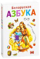 Беларуская азбука